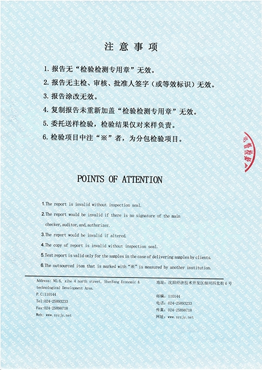 吸嘴检验报告(食品级)5
