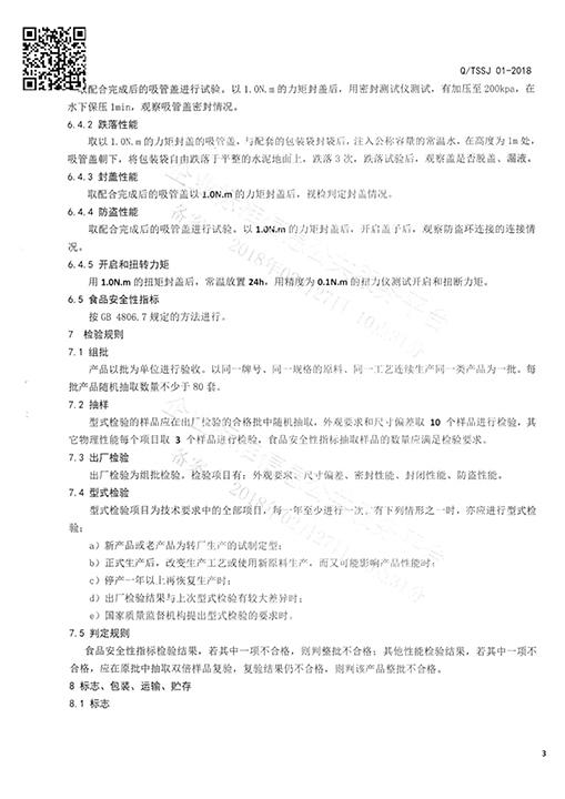 吸嘴QS认证(食品级)5