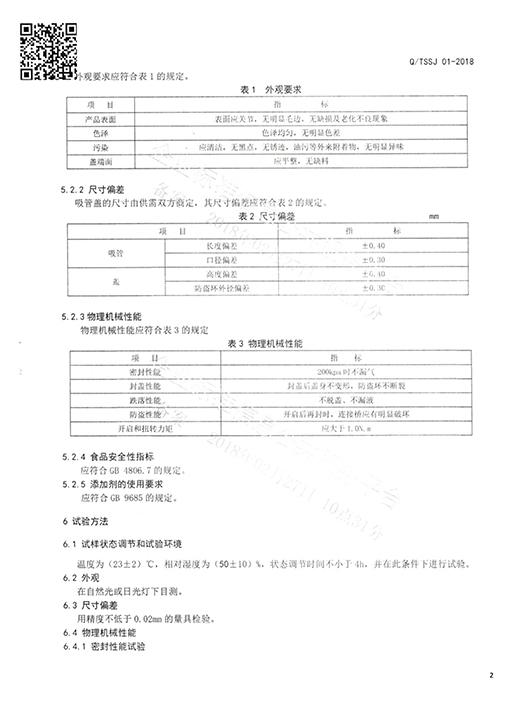 吸嘴QS认证(食品级)4